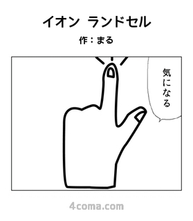 イオン ランドセル.jpg